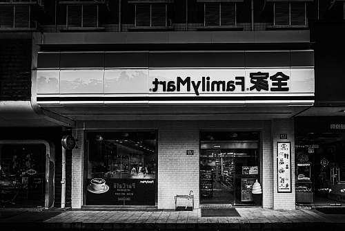 black-and-white grayscale photography of family Mart building pudong